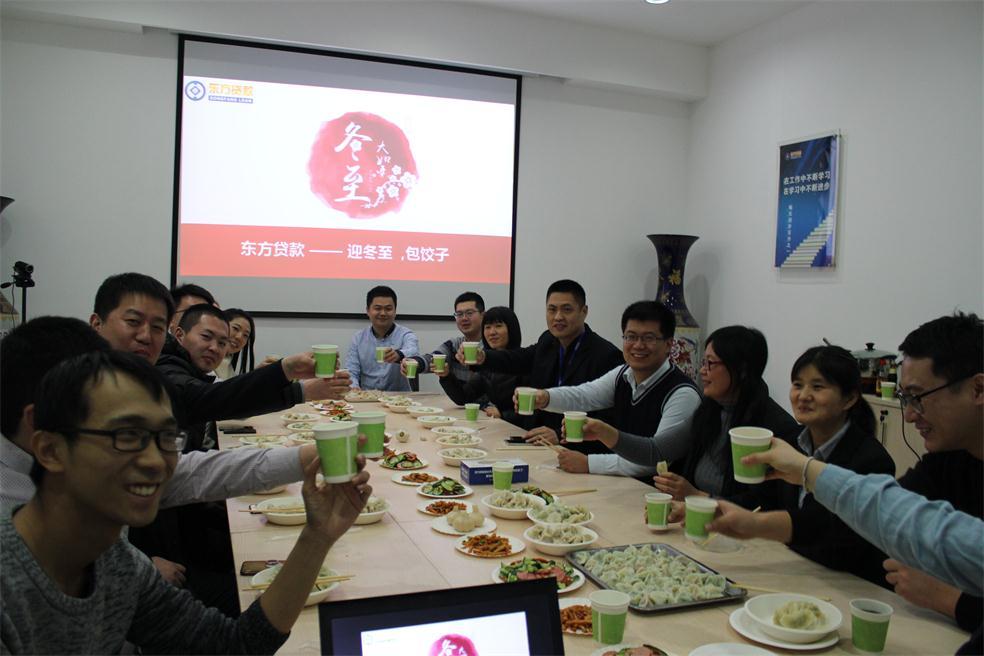 东方贷款——迎冬至,包饺子