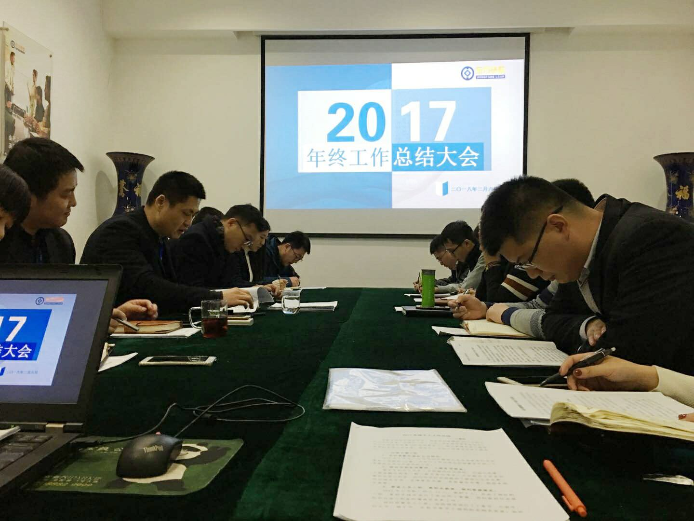 东方贷款2017年度工作总结大会圆满召开